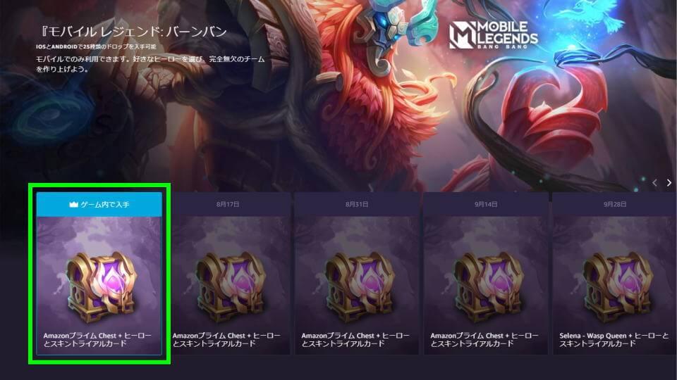 mobile-legends-prime-gaming-1