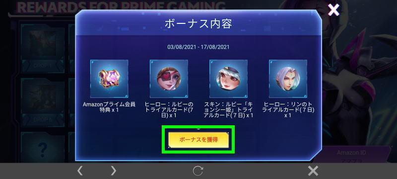 mobile-legends-prime-gaming-get-4