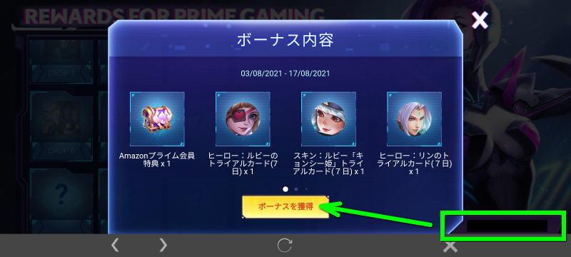 mobile-legends-prime-gaming-get-7