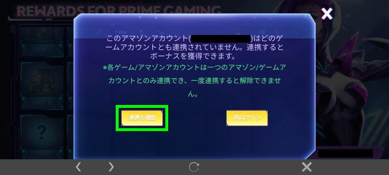 mobile-legends-prime-gaming-get-8