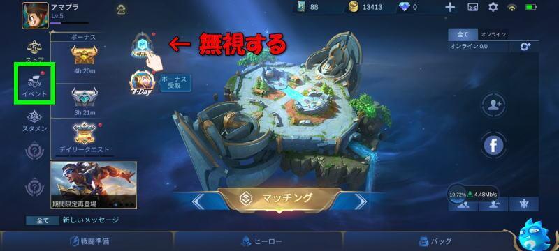 mobile-legends-prime-gaming-start-3