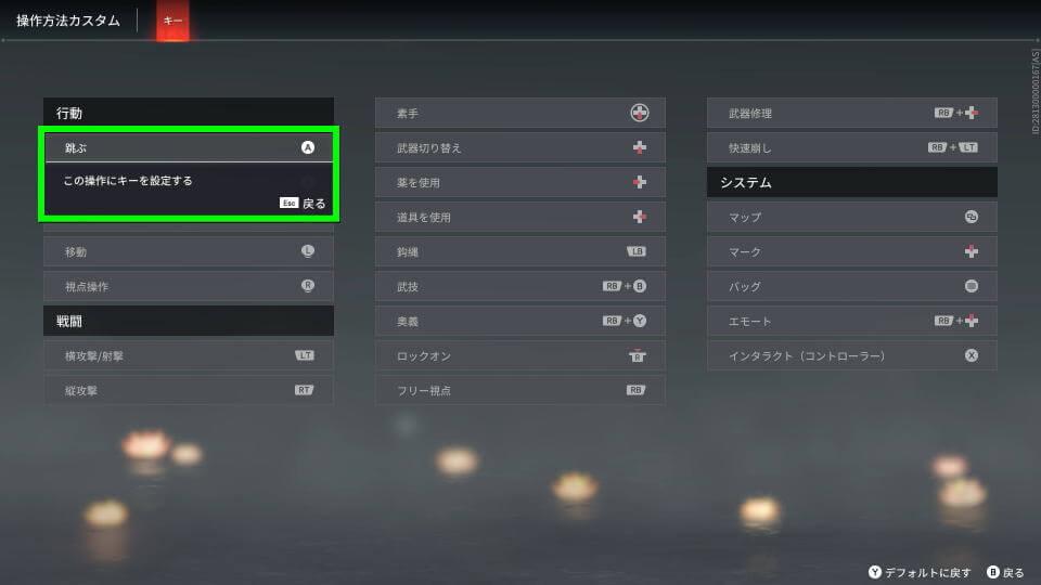 naraka-bladepoint-controller-setting-change-1