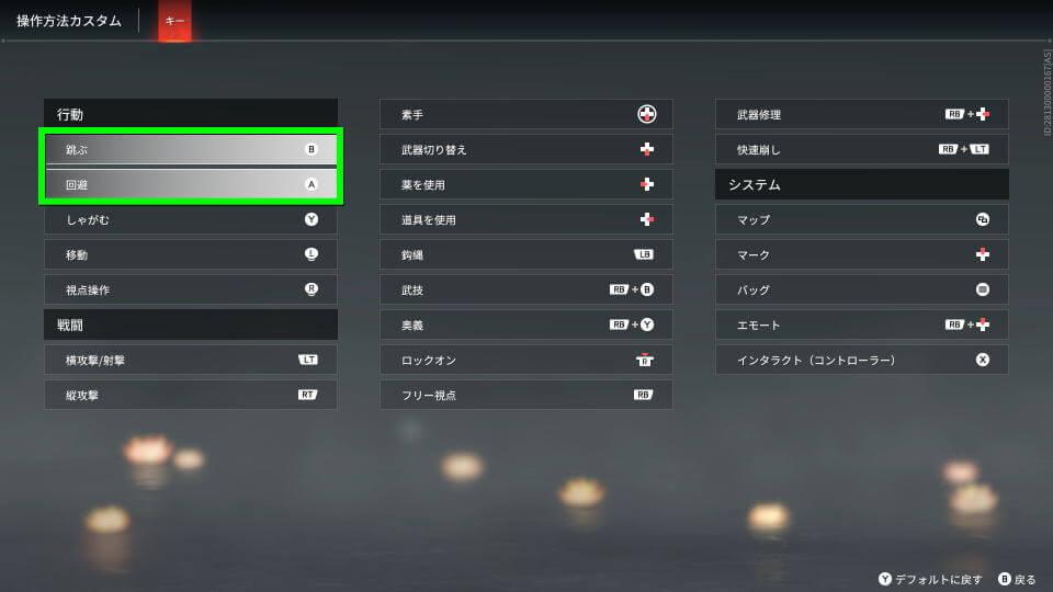 naraka-bladepoint-controller-setting-change-2