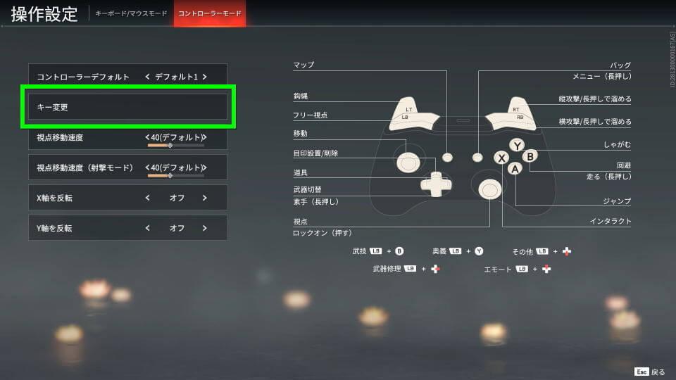 naraka-bladepoint-controller-setting-change
