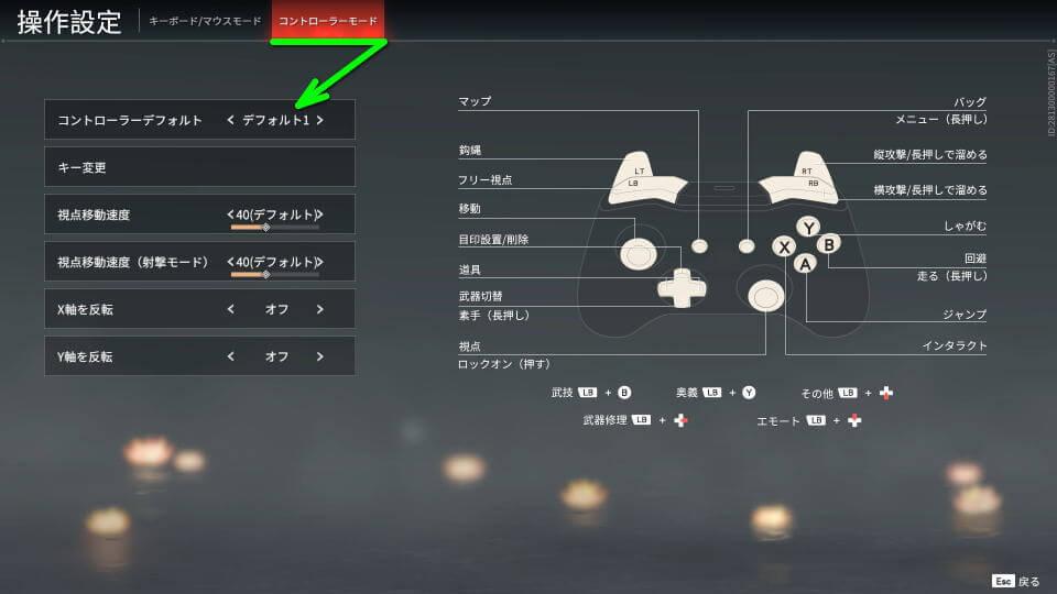 naraka-bladepoint-controller-setting