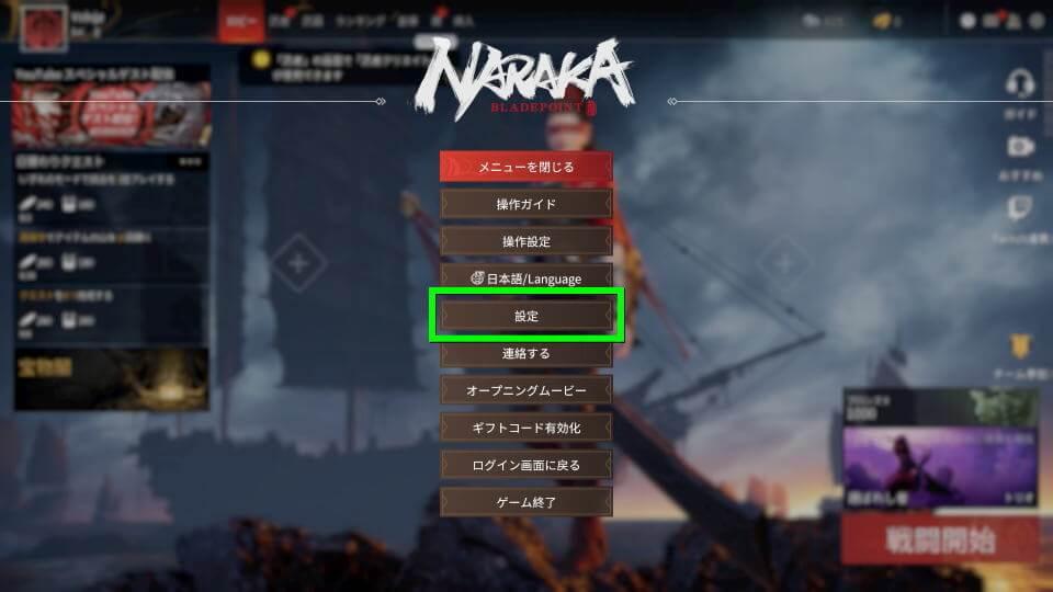 naraka-bladepoint-display-setting-1