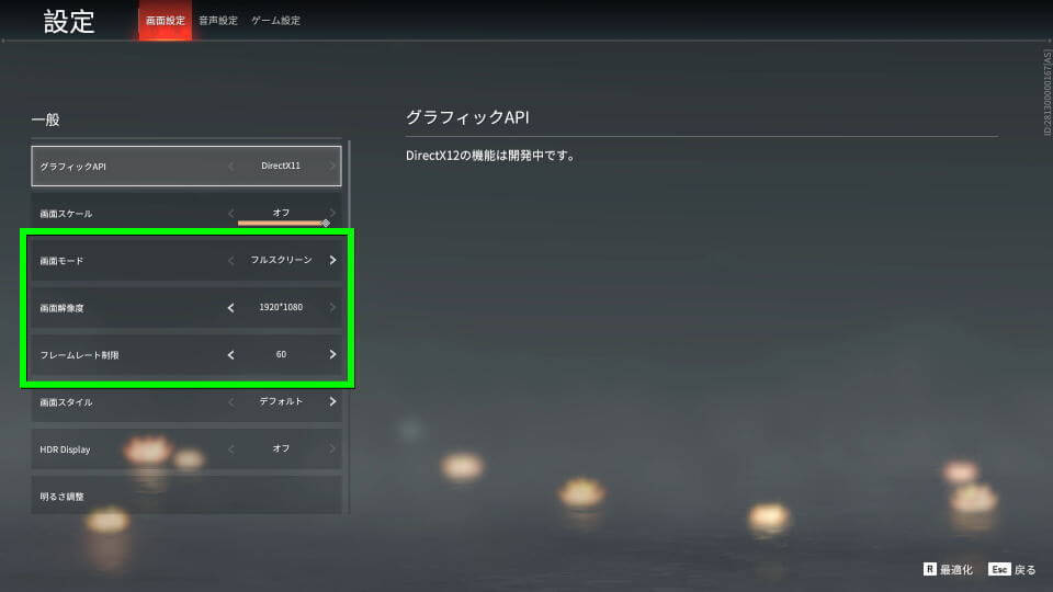 naraka-bladepoint-display-setting-2