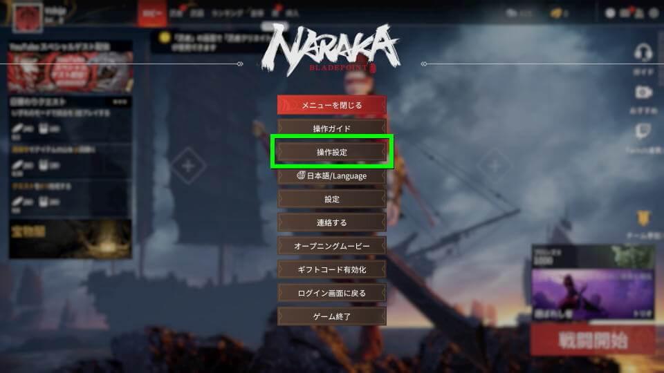 naraka-bladepoint-key-setting-controller-3