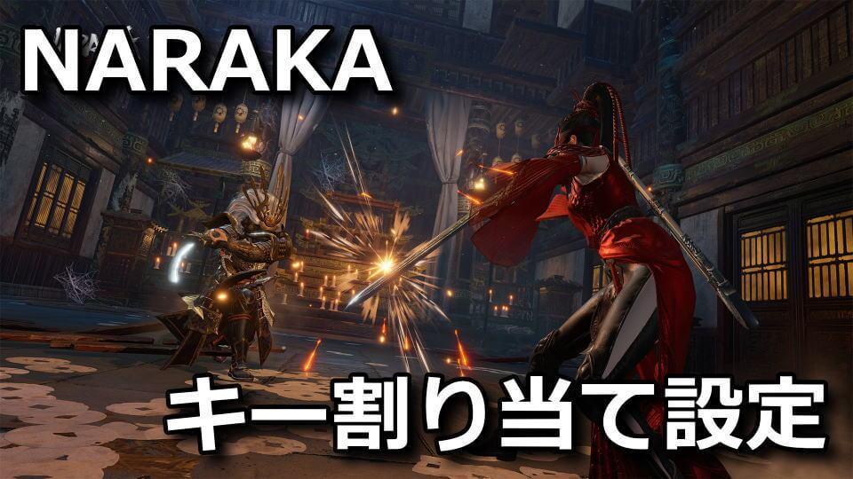 naraka-bladepoint-key-setting-controller
