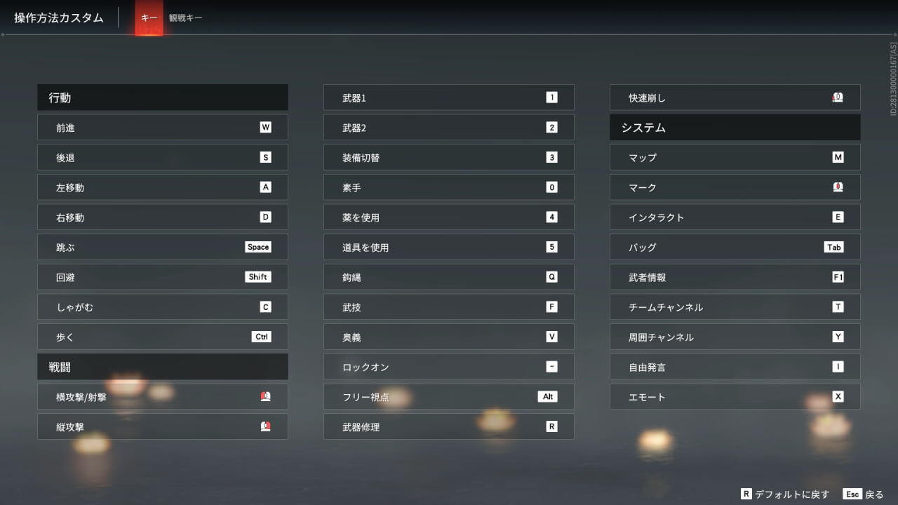 naraka-bladepoint-key-setting-list