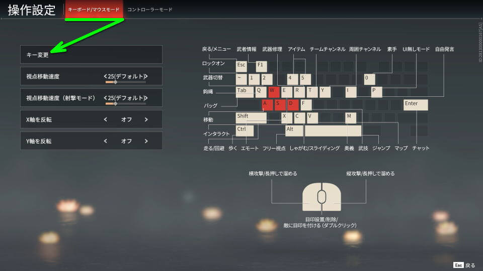 naraka-bladepoint-keyboard-setting-1