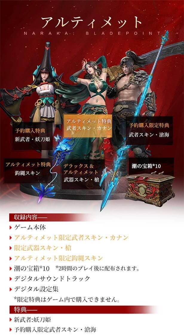 naraka-bladepoint-ultimate-edition