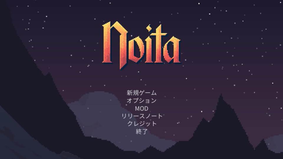 noita-japanese-setting-menu