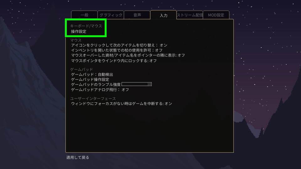 noita-keyboard-setting-1
