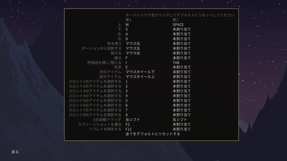 noita-keyboard-setting-2
