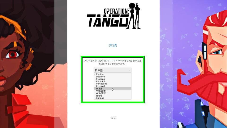 operation-tango-japanese-3