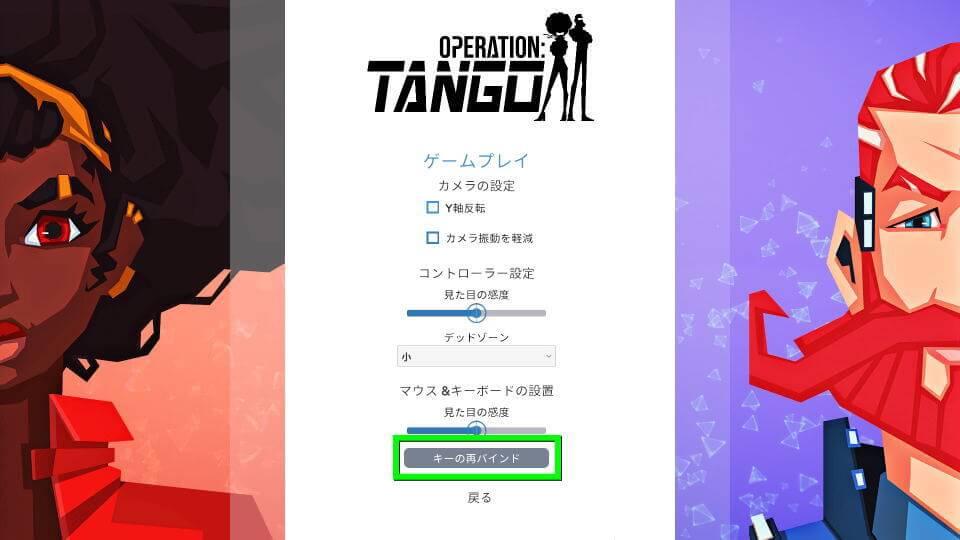 operation-tango-keyboard-setting-2