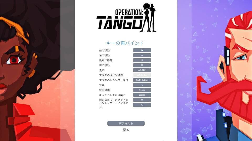 operation-tango-keyboard-setting-3