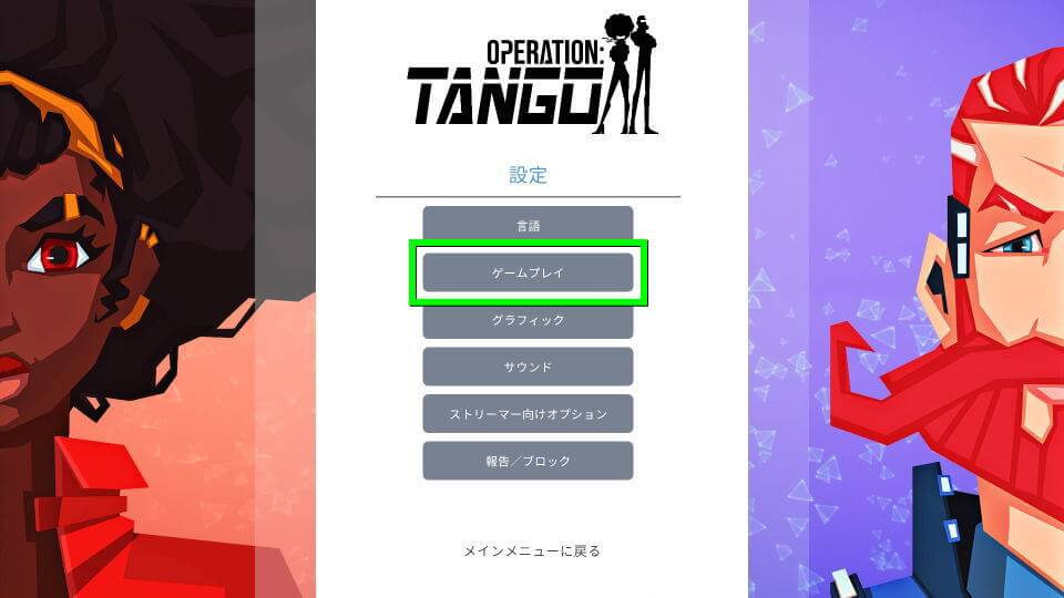 operation-tango-keyboard-setting
