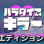 paradise-killer-perfect-25-edition-tigai-hikaku-spec-150x150