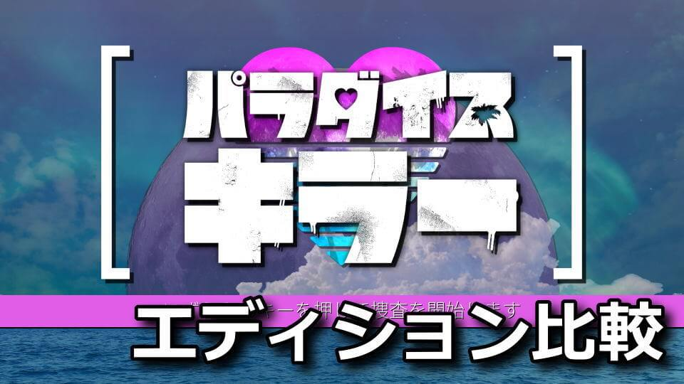 paradise-killer-perfect-25-edition-tigai-hikaku-spec