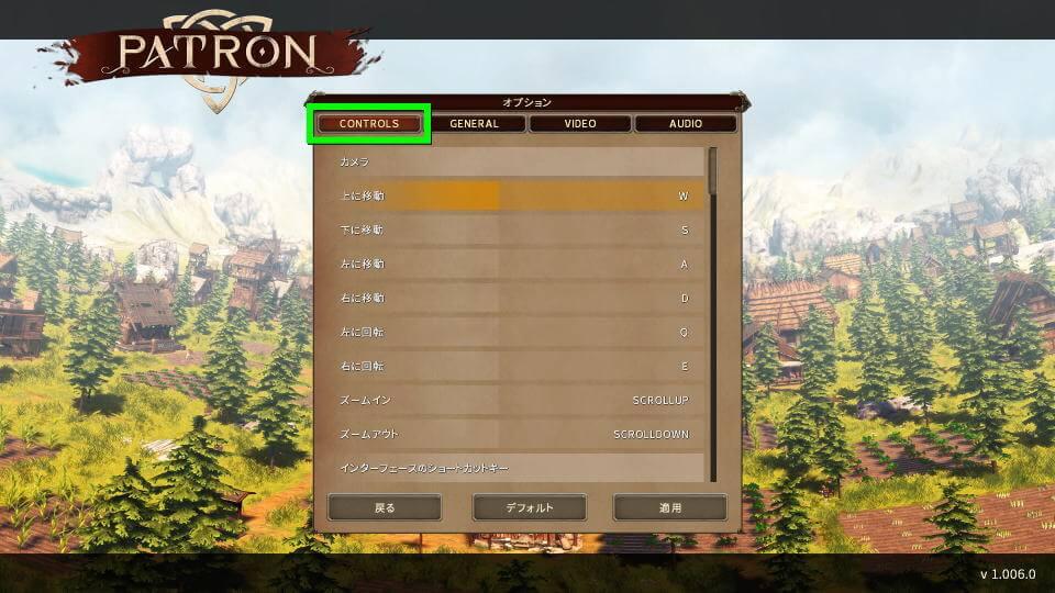 patron-keyboard-setting-control-4