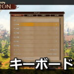 patron-keyboard-setting-japanese-control-150x150