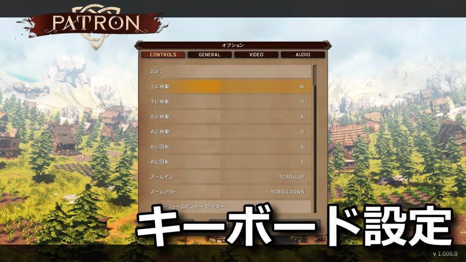patron-keyboard-setting-japanese-control