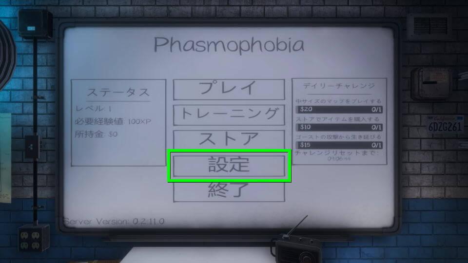 phasmophobia-key-setting-guide-7-1