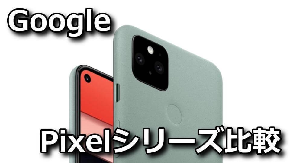 pixel-5-5g-pixel-4a-5g-pixel-4a-tigai-benchmark