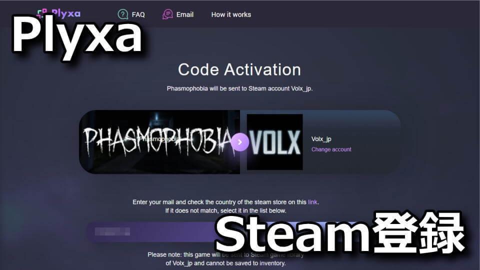 plyxa-steam-game-activation-g2a
