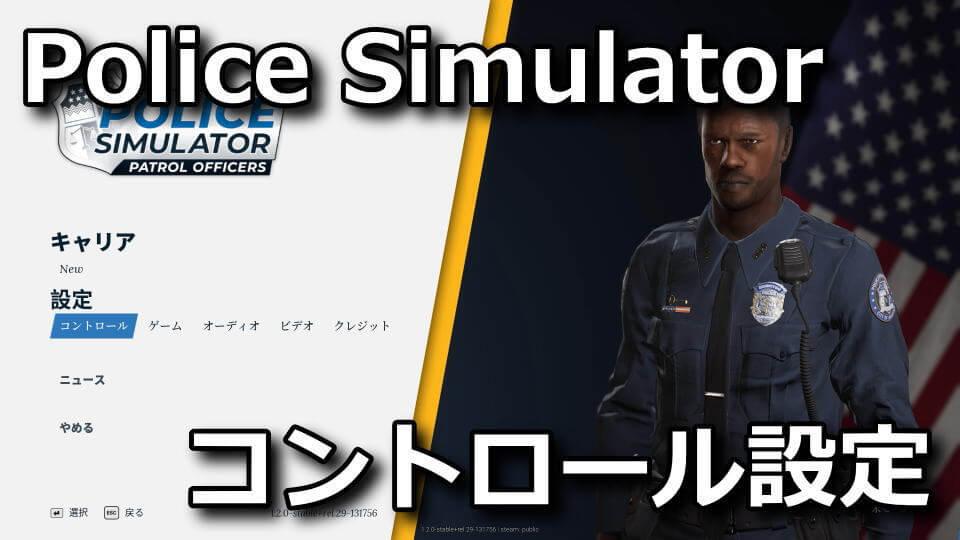 police-simulator-patrol-officers-key-setting