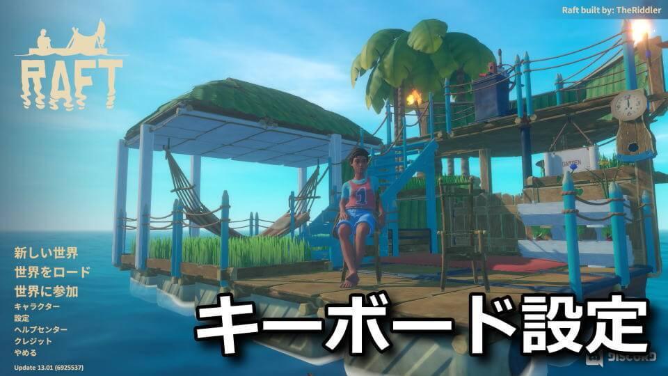 raft-japanese-keyboard-setting-spec