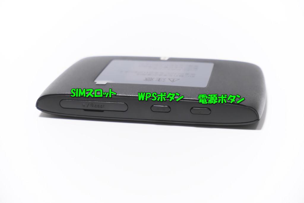 rakuten-wifi-pocket-2-button-2