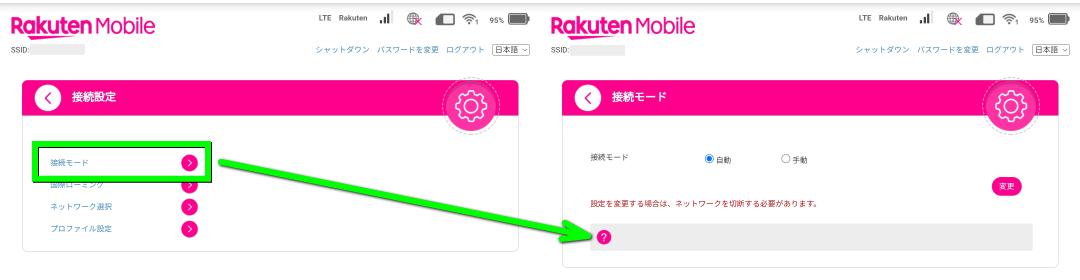 rakuten-wifi-pocket-2-connect-mode
