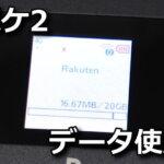 rakuten-wifi-pocket-2-data-count-20gb-1-150x150
