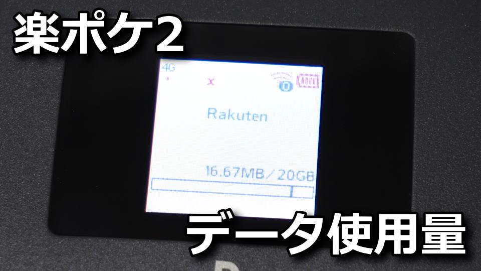 rakuten-wifi-pocket-2-data-count-20gb-1