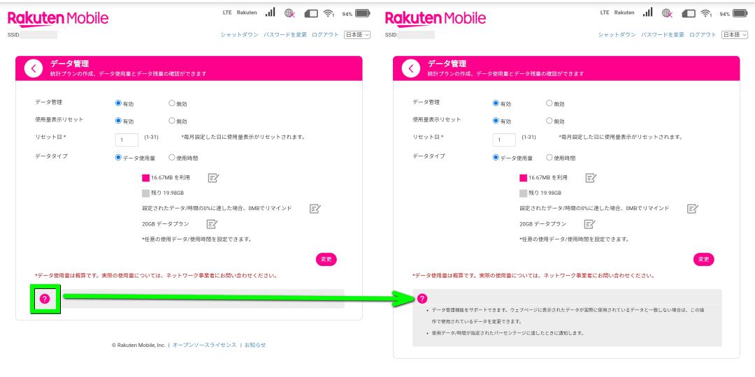 rakuten-wifi-pocket-2-notice-2