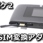 rakuten-wifi-pocket-2-sim-size-change-adapter-150x150