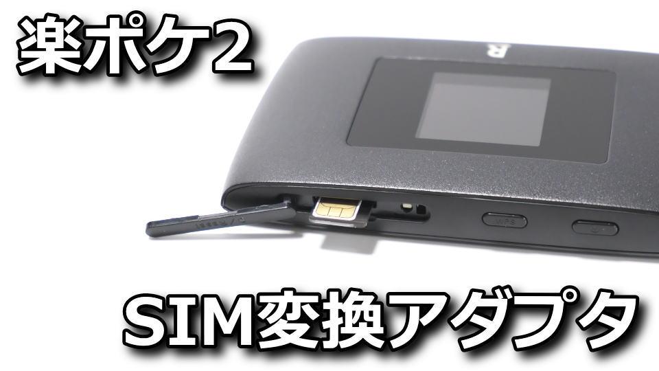 rakuten-wifi-pocket-2-sim-size-change-adapter