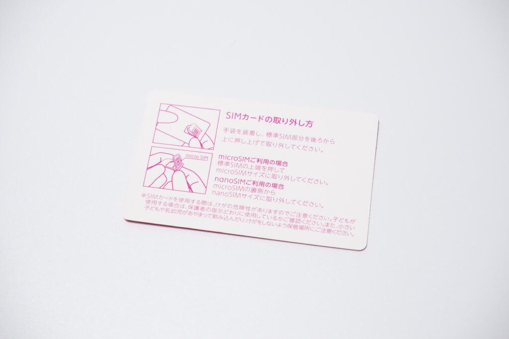 rakuten-wifi-pocket-2-zr02m-review-17