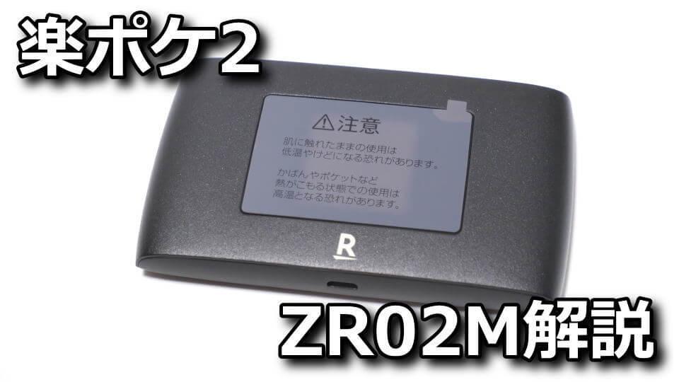 rakuten-wifi-pocket-2-zr02m-review