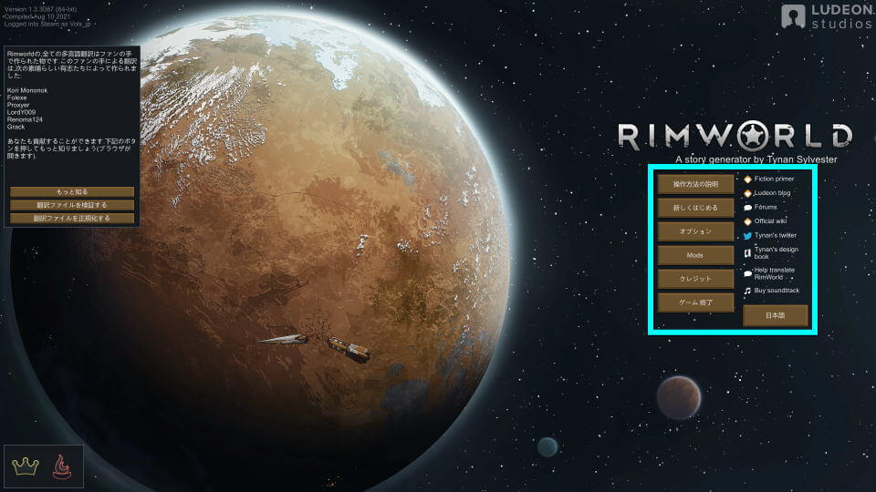 rimworld-change-japanese-5-1