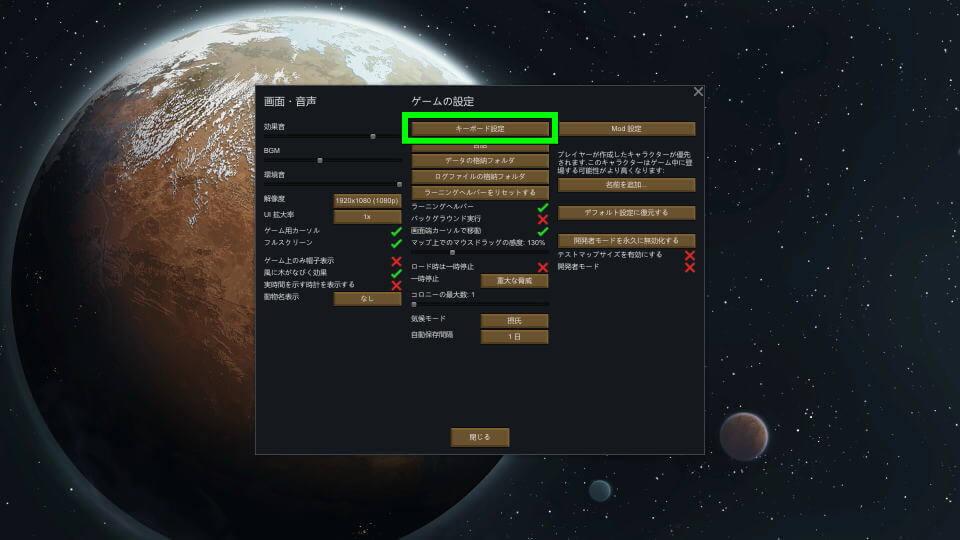 rimworld-keyboard-setting-1