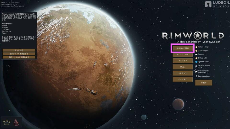 rimworld-keyboard-setting-3