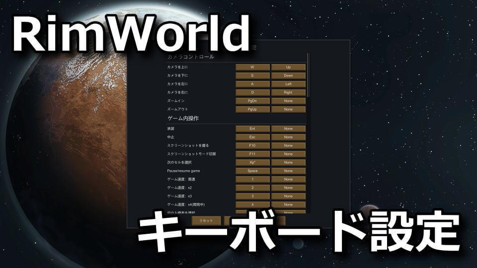 rimworld-keyboard-setting-japanese-scenario