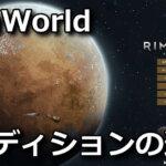 rimworld-name-in-game-pack-tigai-hikaku-spec-150x150
