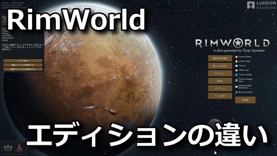 rimworld-name-in-game-pack-tigai-hikaku-spec