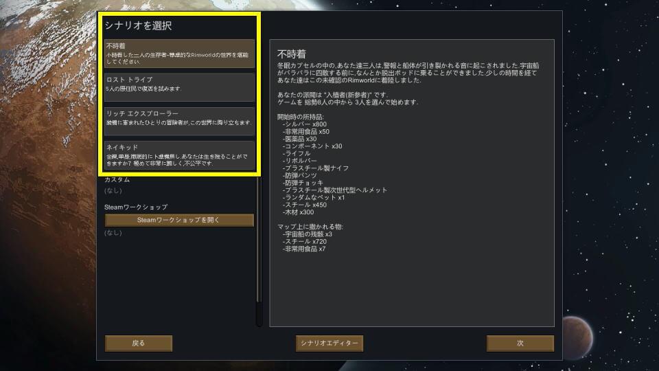 rimworld-new-game-scenario-2