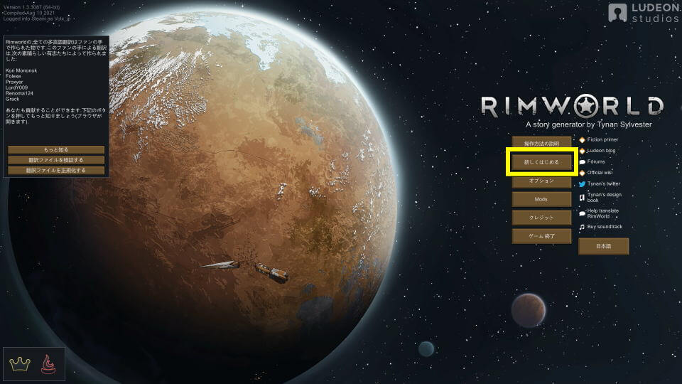 rimworld-new-game-scenario